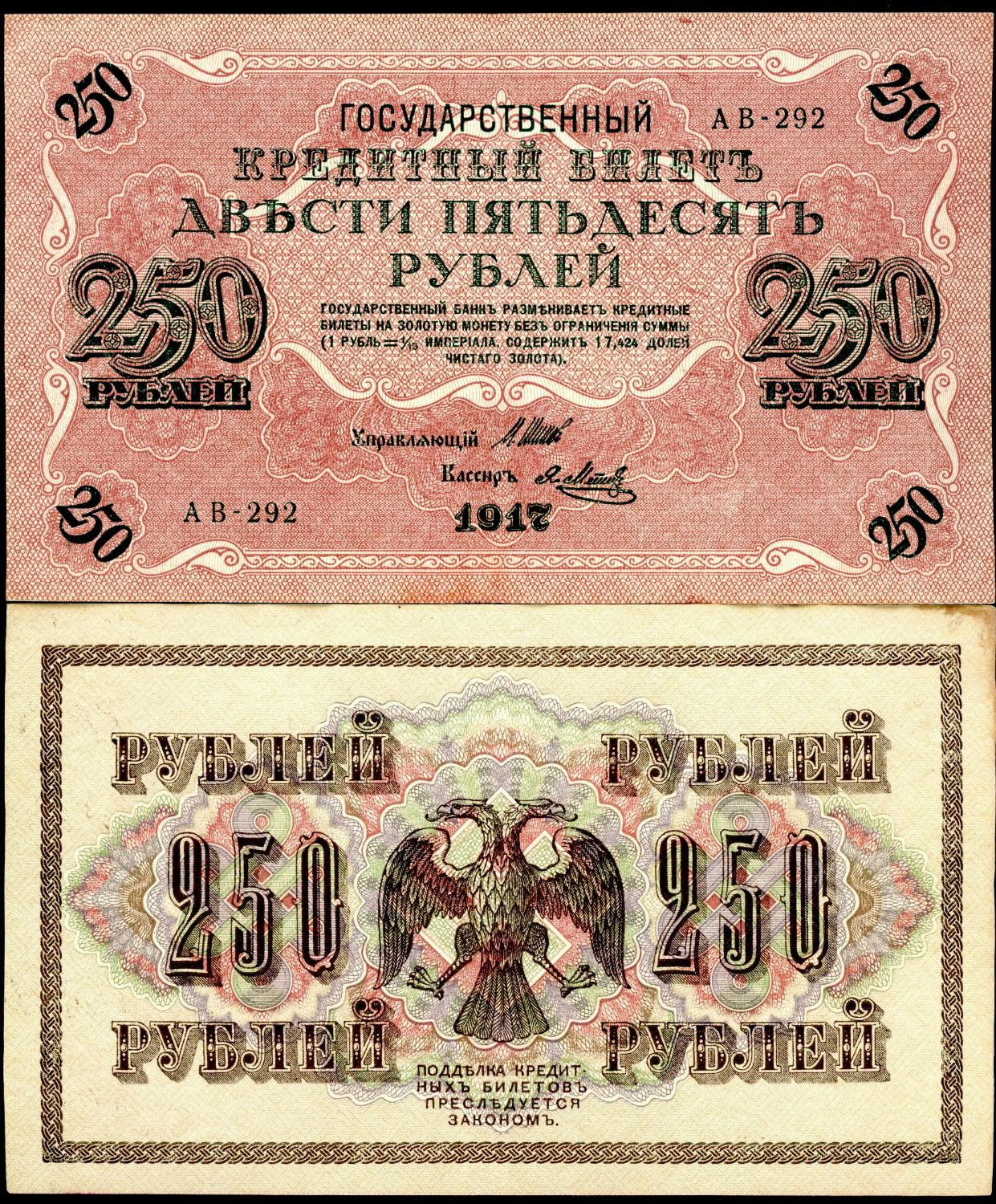 250 rubles  (55) F-VF Banknote
