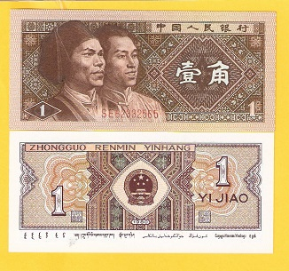 1 jiao  (90) UNC Banknote