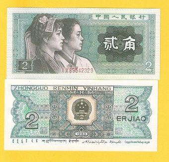 2 jiao  (90) UNC Banknote