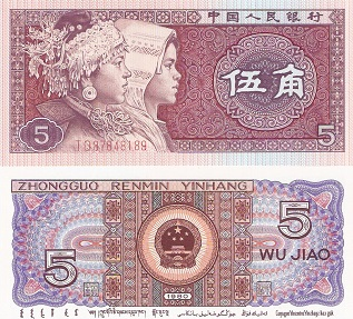 5 jiao  (90) UNC Banknote