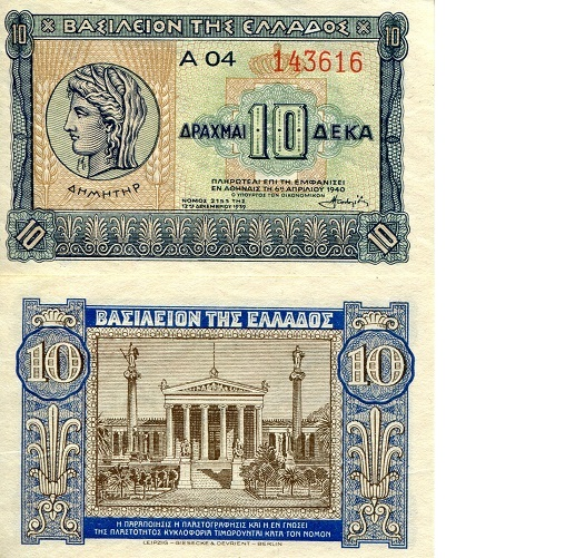 10 drachmai  (70) EF Banknote