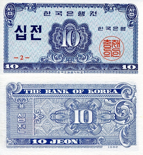 10 jeon  (90) UNC Banknote