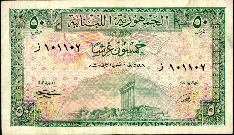 50 piastres  (50) F Banknote
