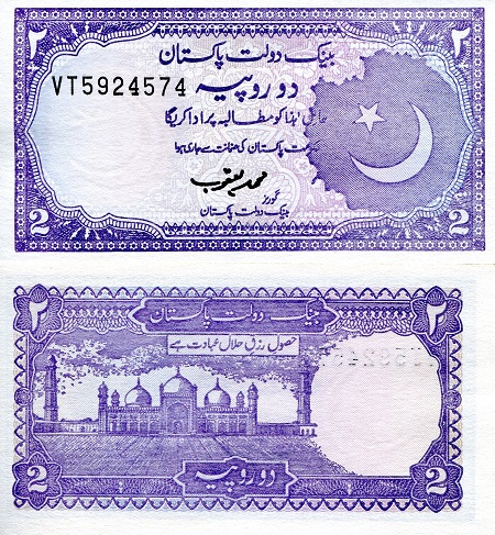 2 rupees  (90) UNC Banknote