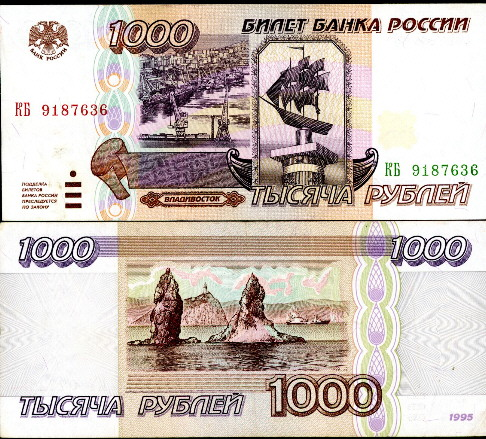 1,000 rubles  (60) VF Banknote