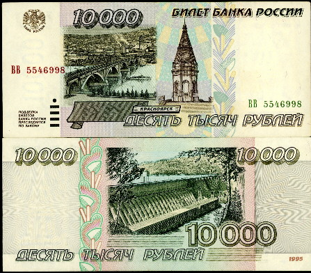10,000 rubles  (60) VF Banknote
