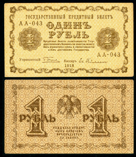 1 ruble  (70) EF Banknote
