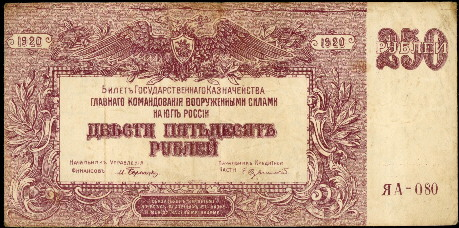 250 rubles  (50) F Banknote