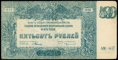 500 rubles  (70) EF Banknote